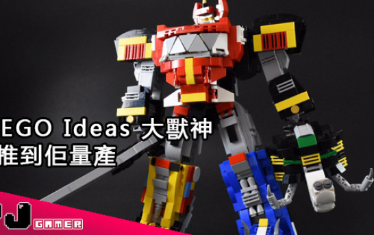 【It's Morphin' Time】LEGO Ideas 大獸神 推到佢量產