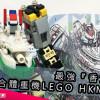 【大結合】最強『香港重機』合體重機LEGO HKMECHA