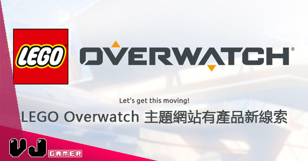 【Let's get this moving!】LEGO《Overwatch》主題網站有產品新線索