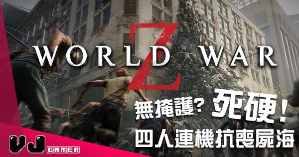 《World War Z》新片見真章 四人連機抗喪屍海