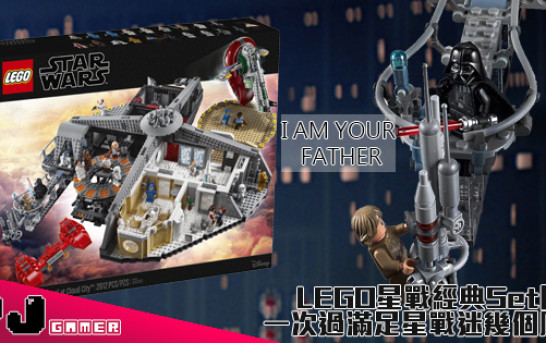 【I AM YOUR FATHER】LEGO星戰經典Set回歸 一次過滿足星戰迷幾個願望