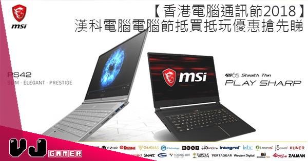 【香港電腦通訊節2018】 漢科電腦電腦節抵買抵玩優惠搶先睇