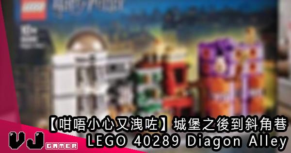 【咁唔小心又洩咗】城堡之後到斜角巷 LEGO 40289 Diagon Alley