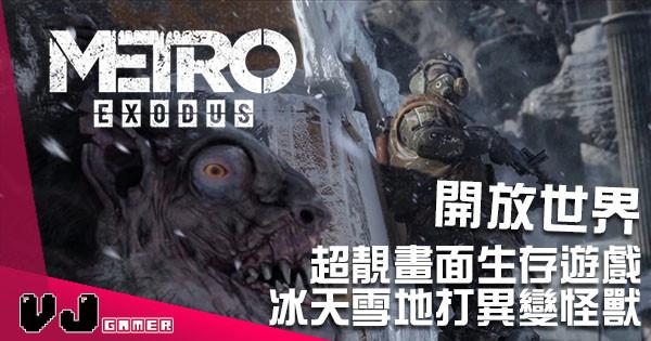 超靚畫面生存遊戲《Metro Exodus》 實機影片演示靚絕全場