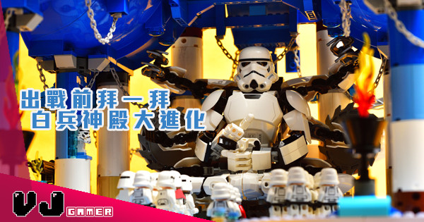 【出戰前拜一拜】白兵神殿大進化 六臂白兵巨神!