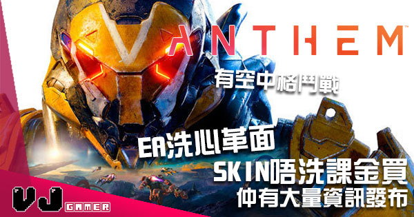 《Anthem》更多資訊發布 有空中格鬥戰、唔洗課金先買到Skin
