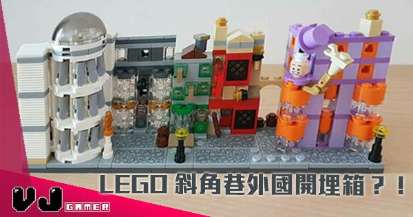 【高清圖靚到裂】LEGO 斜角巷外國開埋箱?!