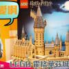 【真愛先好買】71043 LEGO 霍格華茲城堡逐格睇