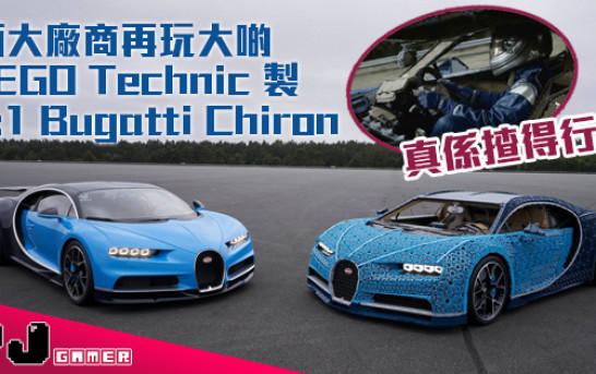 【揸得行得】兩大廠商再玩大啲 LEGO Technic 製 1:1 Bugatti Chiron