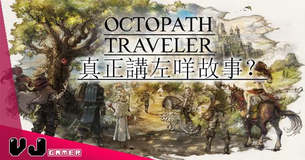 【原來有段故】Octopath Traveler 真正講左咩故事?