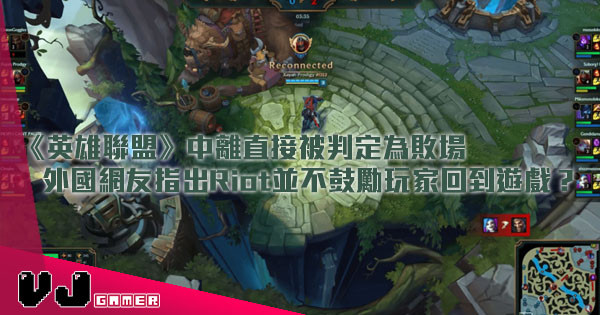 【HKES】《英雄聯盟》中離直接被判定為敗場,外國網友指出Riot並不鼓勵玩家回到遊戲?