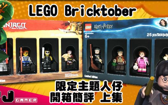 【忍法與魔法】LEGO Bricktober 限定主題人仔開箱簡評 (上集)
