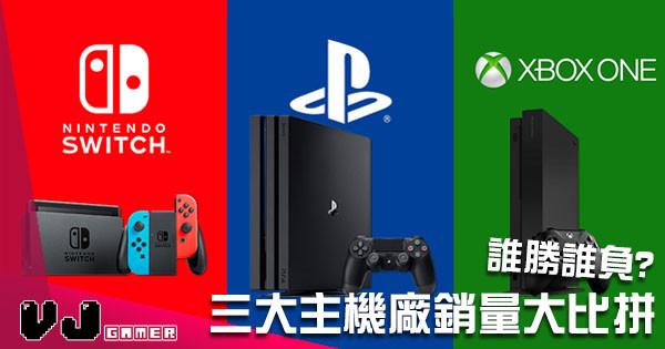 三大主機廠銷量大比拼!PlayStation 任天堂 微軟 誰勝誰負?