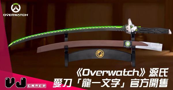 【正過SW激光劍】《Overwatch》源氏愛刀「龍一文字」官方開售