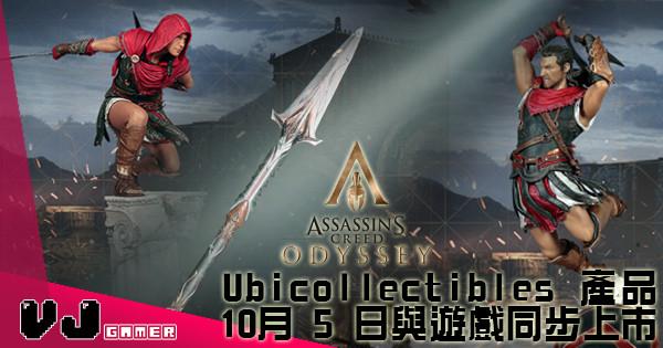 【香港有得訂】《刺客教條:奧德賽》Ubicollectibles 產品 10月 5 日與遊戲同步上市