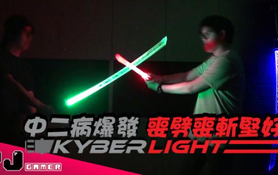 【光劍與靈刀對決】中二病爆發 喪劈喪斬堅好玩 – Kyberlight