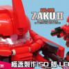 【三倍速】快 狠 準 極速製作 SD 版 LEGO 紅彗星