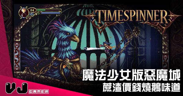 魔法少女版惡魔城 《Timespinner》蔗渣價錢燒鵝味道