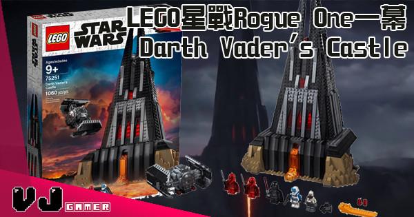 【燒鵝價】LEGO星戰Rogue One一幕 Darth Vader's Castle
