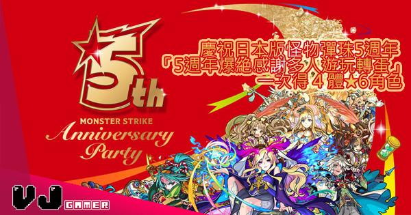 【日台同步】慶祝日本版怪物彈珠5週年  「5週年爆絶感謝多人遊玩轉蛋」一次得 4 體★6角色