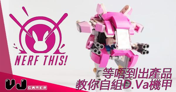 【Nerf This!】等唔到出產品 教你自組D.Va機甲