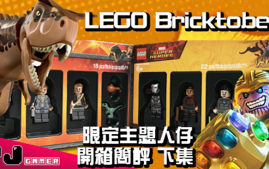 LEGO Bricktober 限定主題人仔開箱簡評 (下集)