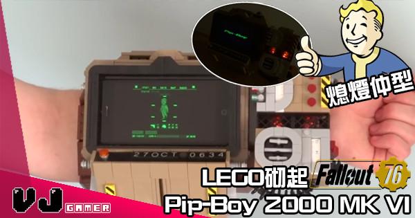 【型到核爆】LEGO砌起《Fallout 76》Pip-Boy 2000 MK VI