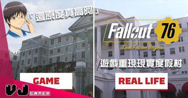 《Fallout 76》遊戲重現現實度假村 「還原度真高阿」