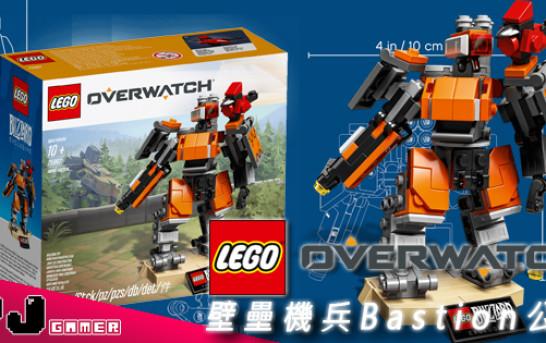 【即刻有得買】官方出品 LEGO Overwatch 壁壘機兵 Bastion 公佈