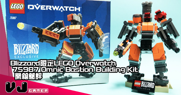 【Woo, wow!】Blizzard限定LEGO Overwatch 75987 Omnic Bastion Building Kit 搶先開箱簡評