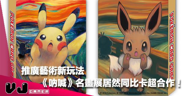 【藝術新玩法】東京都美術館搞名畫《吶喊》展覽・居然同比卡超搞 Crossover!