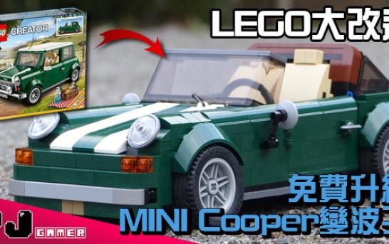 【免費升級】LEGO大改造 免費教你MINI Cooper變波子