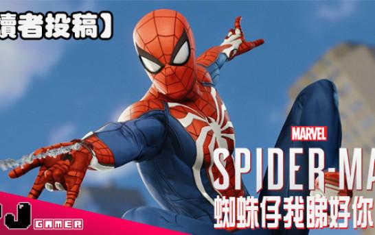 【讀者投稿】Marvel's Spider-Man – 蜘蛛仔我睇好你架!