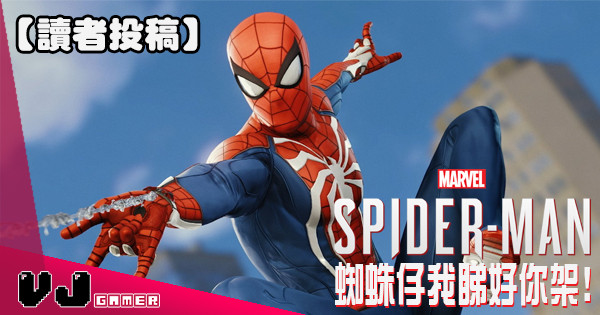 【讀者投稿】Marvel's Spider-Man – 蜘蛛仔我睇好你架!