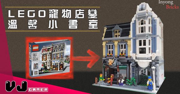 【愛情小品】LEGO寵物店變身溫馨小書室
