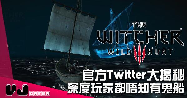《巫師3》官方Twitter大揭秘 深度遊玩玩家都唔知道既鬼船