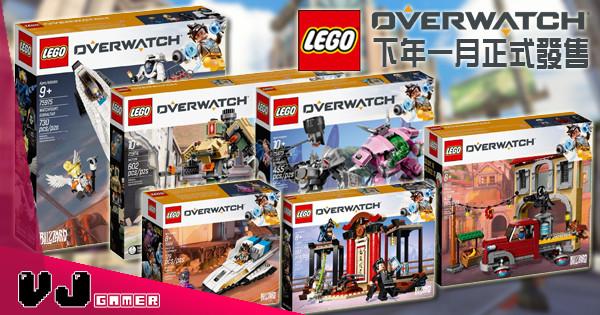 【率先登場】LEGO Overwatch系列產品公佈 下年一月正式發售
