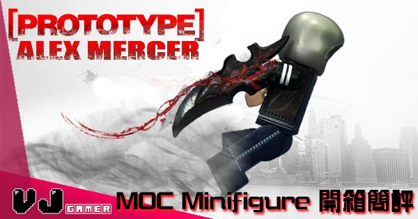 【失落的系列】MOC Minifigure – Prototype Alex Mercer 開箱簡評