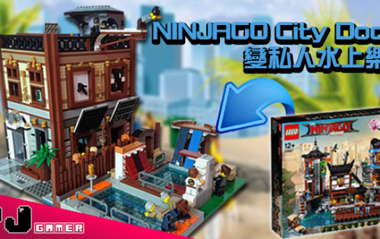 【有藉口啦】LEGO NINJAGO City Docks 變私人水上樂園