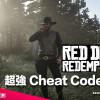 【新手上路】牛仔召喚《Red Dead Redemption 2》一堆強大 Cheat Code 先行話你知