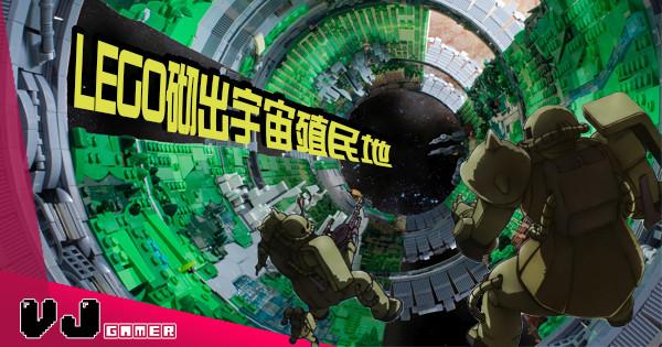 【不列顛作戰】LEGO砌出宇宙殖民地