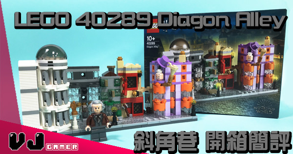 【放喺城堡隔離】LEGO 40289 Diagon Alley 斜角巷 開箱簡評
