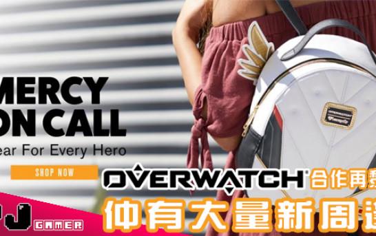 【暴雪變潮牌】唔單止得《Overwatch》Uniqlo 合作 T-Shirt 再黎料・仲有大量新周邊