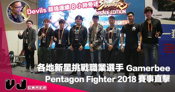 【港澳遊戲展覽 2018 詳細匯報】Gamerbee 親臨《2018 Pentagon Fighter 街霸 V 比賽》職業選手&明日之星!