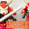 【兒時回憶】LEGO砌出完美比例 BB戰士武者頑駄無