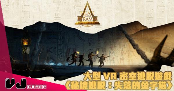 【冇血源都可以做刺客】大型 VR 密室逃脫遊戲《秘境逃脫:失落的金字塔》
