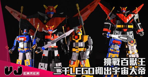 【神奇大帝穿左個窿】挑戰百獸王 二千LEGO砌出宇宙大帝