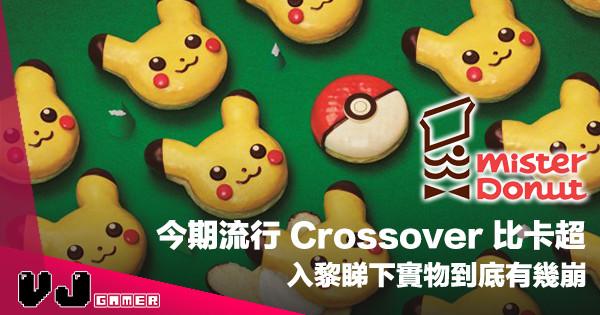 【甜甜圈騷動】Pokemon x 日本著名連鎖店 Mister Donut・到底實物有幾崩?