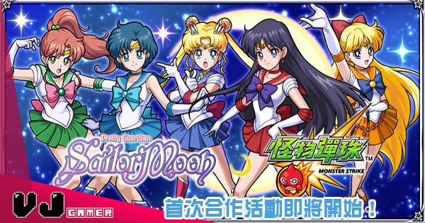 【肝,準備好了嗎?】Sailor Moon Crystal X 怪物彈珠首次合作活動即將開始!