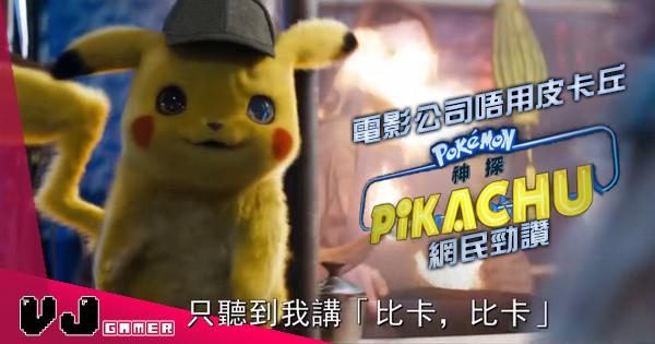 【超抵讚】電影公司唔用皮卡丘《POKÉMON 神探 Pikachu》網民勁讚